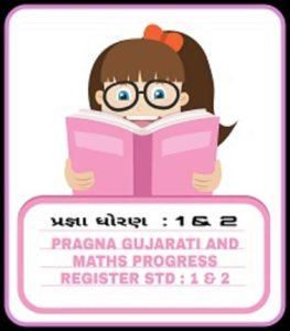 Pragna Gujarati and Maths Progress Register STD 1 to 2