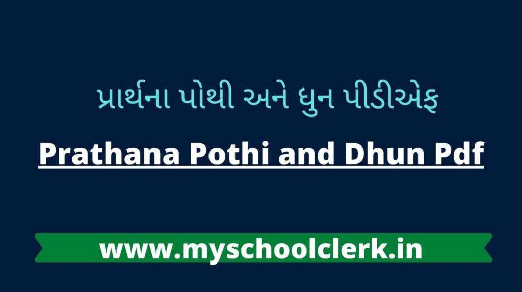 Prathana Pothi and Dhun Pdf Download