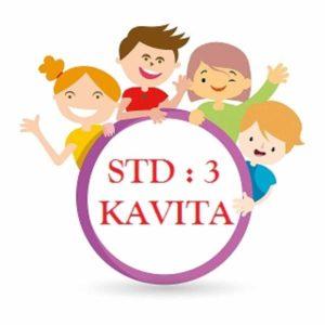 STD : 3 Poems Gujarati | STD 3 Gujarati Kavita