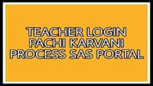 TEACHER LOGIN PACHI KARVANI PROCESS SAS PORTAL