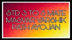 STD 3 TO 8 MATE MASVAR VARSHIK PATH AYOJAN