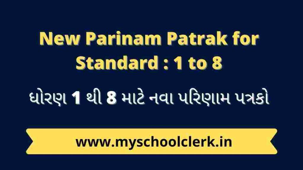 New Parinam Patrak for Standard 1 to 8