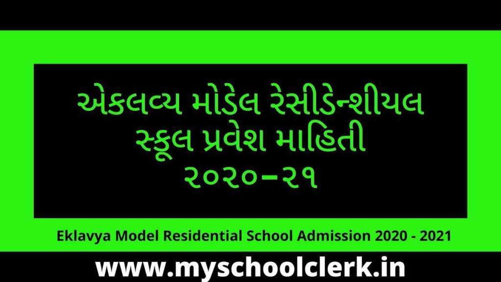 Eklavya Model School Admission 2020 - 2021