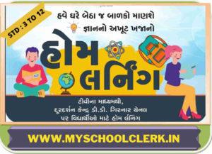 Home Learning Video For STD 3 To 12 | DD Girnar, Diksha Portal
