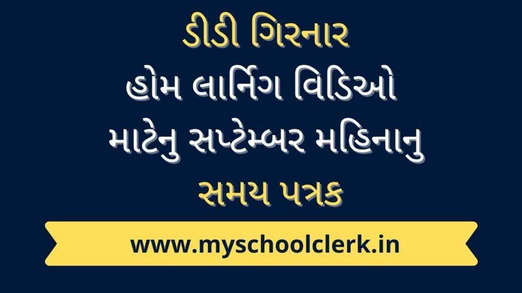 DD Girnar Home Learning Video September Month Time Table