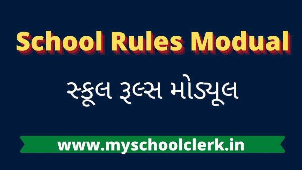 School Rules Module | School na Niyamoni Margdarshika