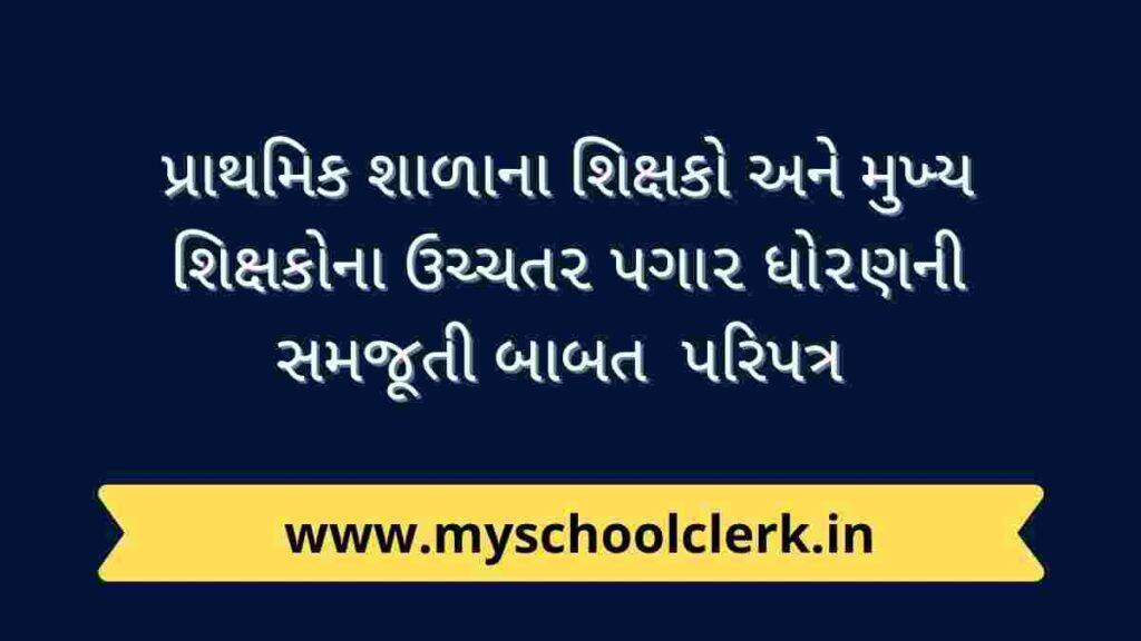 Prathamik Shikshako Ane HTAT Na 4200 Grade Pay Babat Pariptra