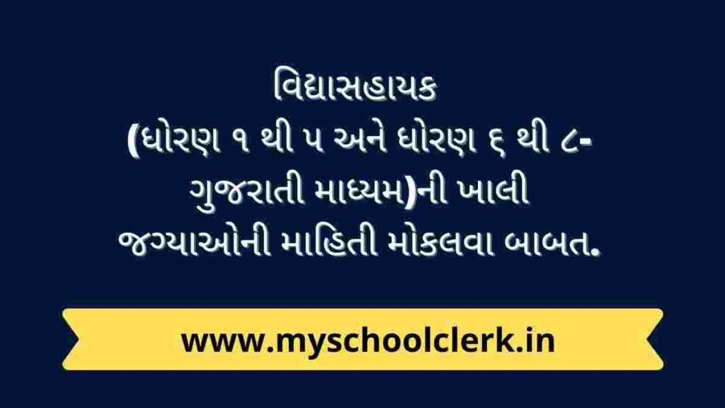 Vidhyasahayak Dhoran 1 thi 5 Ane 6 thi 8ni Khali Jgyaoni Mahiti Mokalva Babat Pariptra