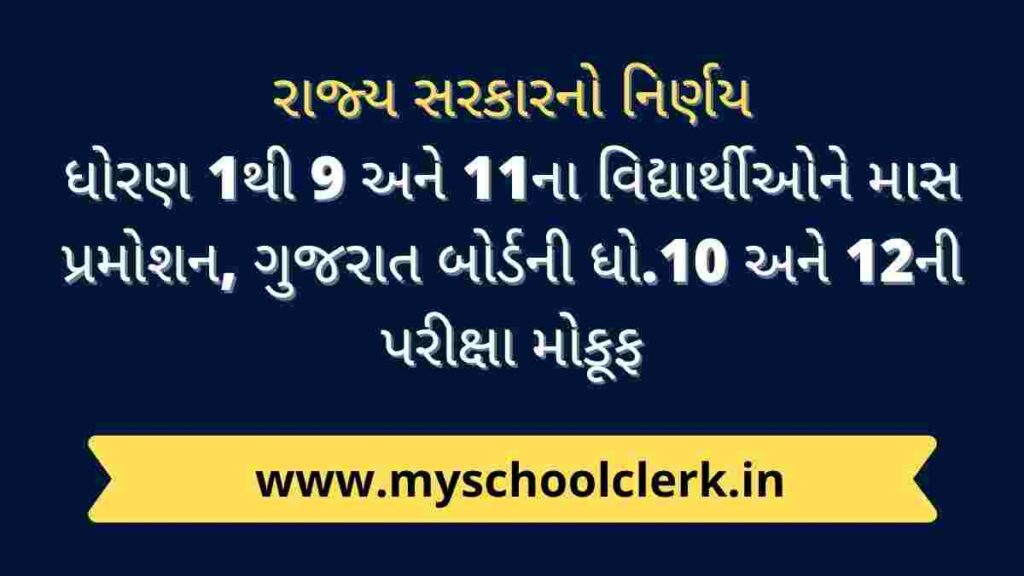 State Government's decision: Mass promotion for Std. 1 to 9 and 11 students, postponement of Gujarat Board's Std. 10 and 12 examinations