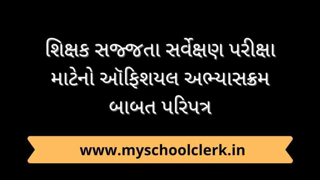 Shikshak Sajjata Sarvekshan Exam official Syllabus Babat Pariptra