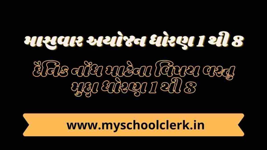 Masvar Ayojan For 1 to 8   Dainik Nodh Matena Vishay Vastu Mudda
