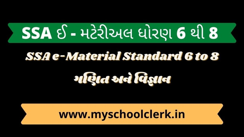 SSA E-Material STD 6 to 8 Maths and Science